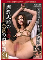 A Married Woman Who Wants Breaking In Training A Sex Slave In Hell 9 Nanako Asahina Download