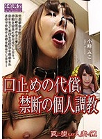 The Housewife Who Fell Into A Trap 42 Miko Komine Download