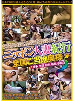 Japanese Married Woman Travelogue, Local Wives From Nationwide, In Hakata, Osaka, Sendai, Fukushima, Otaru. Download