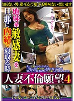 Married Woman Immoral Wish 4. The Moment A Plain And Sensitive Wife Is Secretly Stolen From Her Husband Download