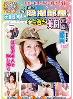 Peeping Angle Amateur Girls, Squirting Pale Erotic Body That Cums Too Much, Starring Aimi, 21 Years Old. Download