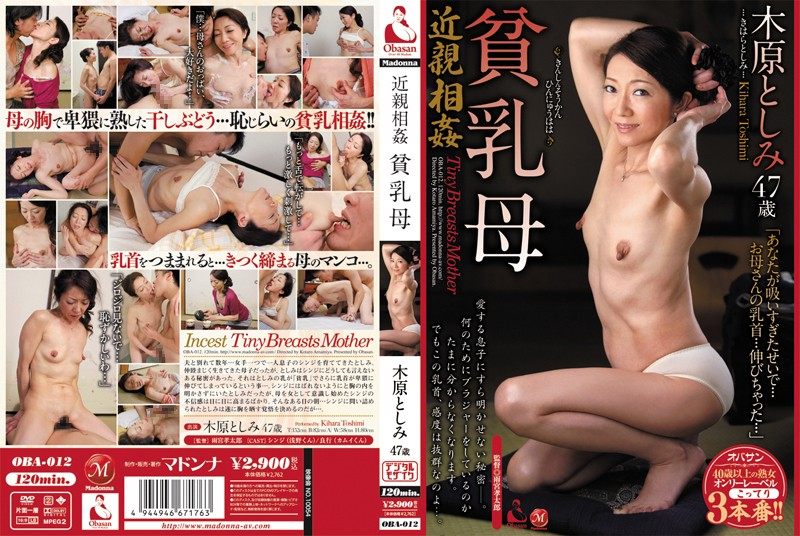 OBA-012 Incest, Small Tit mom Toshimi Kihara - Small Tits, Relatives, MILF, Mature Woman, Featured Actress