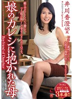 The Mother Who Was Fucked By Her Daughter's Boyfriend Kasumi Igawa 下載