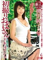 First Time Shots Of A MILF - Documentary Junko Momoi