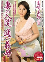 My Wife's In The Hospital, My Mother-In-Law Comes Home For A Visit (Miya Sanozaki)