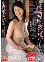 Mother Visited By Her Son Every Night Yoshie Mizuno Download