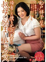 My Aunt's Cheer-Up Sex After I Came Back Home Yoki Funato Download