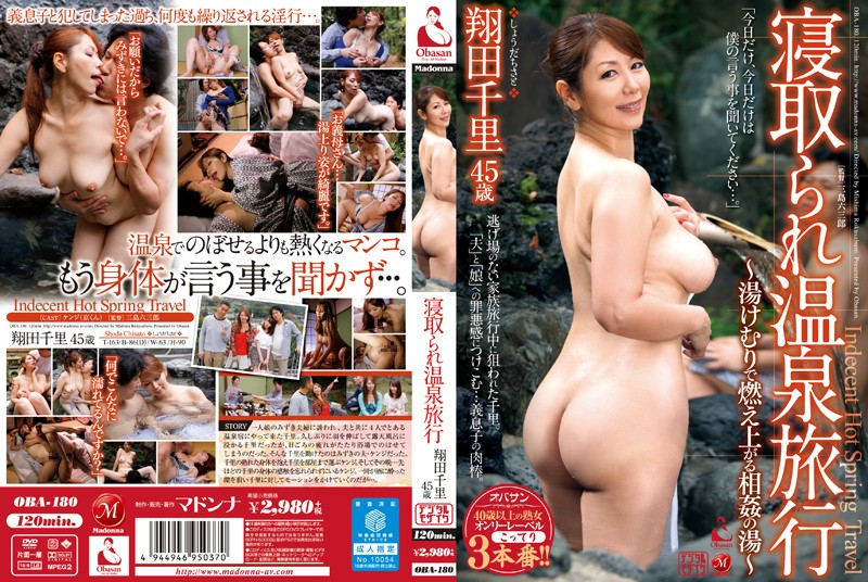 OBA-180 Cuckold Hot Springs Vacation ~ Lit Up To Cheat Under The Steam~ Chisato Shoda