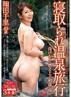Cuckold Hot Springs Vacation ~ Lit Up To Cheat Under The Steam~ Chisato Shoda (oba00180)