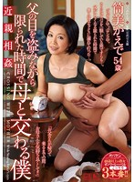 Incest - That Limited Time I Could Have Sex With Mom Without Dad's Knowing Kaede Tsutsumi Download