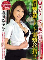 The Former Employee of a Certain Porn Company Does Electric Shock Transfer on a Madonna for 30 Minutes After Retiring! Reiko Oda (oba00215)