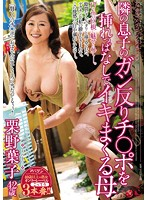 The Mother Who Won't Let Go Of The Neighbor's Son's Dick And Orgasms Repeatedly Yoko Kurino Download