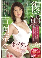 The Return Of Nanako Yoshioka She's Now An Old Lady!! It's Been 6 Years... Her Long Dormant Body Has Ripened Into A Voluptuous Sex Machine!! Download