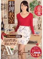 This Obasan Teacher Runs A Cooking Class And Can't Suppress The Growing Sexual Tension, Her Adult Video Debut!! Reiko Kasumi 下載
