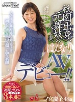 This Married Woman Is A Former Maiko From Gion Keiko Ninomiya, Age 48 An Elegant AV Debut!! 下載