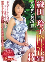 Obasan Legends 15 Reiko Oda SUPER BEST 8 Hours Download