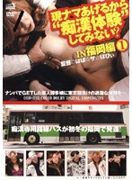 Anyone Interested In Molester Experience? In Fukuoka Version 1 Download