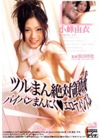 Bare Pussy Total Domain Shaved Pussy Folds Eroticism, Yui Komine . Download