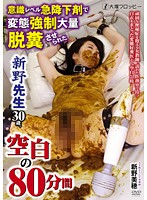30-Year-Old Ms. Shinno's Conscious Level Suddenly Drops As She's Forced To Shit Due To Laxatives, 80-Minute Blank Space Miho Shinno (odv00376)