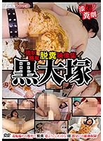 Forced Pooping Video Collection Ootsuka Kuro Download