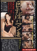 Huge Tits Wet Pussy Wife Sara Ogawa Download