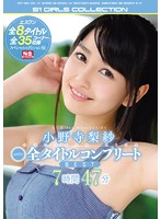 Risa Onodera - S1 All-Title Complete BEST Collection 7 Hours 47 Minutes