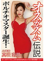 The Orgasm Legend The Birth Of The G-Spot Master! Nao Masaki Download