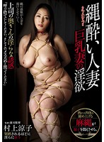 A Married Woman Addicted To Bondage The Lust Of A Housewife With Big Tits Ryoko Murakami Download