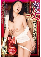 I'll Be Your First Girl Ayako Inoue Download