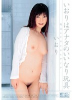 Revival x Barely Censored Iori Is Your Toy Iori Download