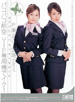 Double Cabin Attendant x Barely Censored Cumming on Fuck Airlines VIP Flight! Mako Katase x Naomi Miyaji  Download