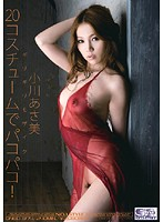 Barely Censored Fucking in 20 Costumes! Asami Ogawa Download