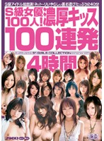 100 S-Rank Actresses! Hot Passionate Kiss - 100 Loads in a Row - 4 Hours! 下載