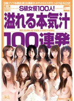 100 S-Rank Actresses! Overflowing Juices 100 Loads in a Row Download