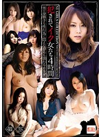 Ravaged Cumming Girls 下載
