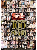 S1 GREATEST HITS 100 TITLES 8 Hours Download