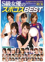 S-Level Actress' Sportswear BEST (onsd00635)