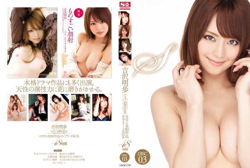 Akiho Yoshizawa 10 Year Anniversary Complete S1 Collection Box Set 80 Titles 48 Hours (onsd00770)