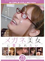 I Want A Girl In Glasses To Love Me (onsd00869)
