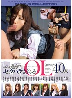 40 OLs Too Sexy They Get Harassed (onsd00967)