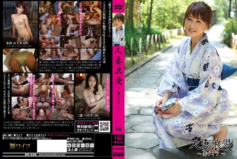 ONSN-006 Married Woman Romance - My Wife - 06