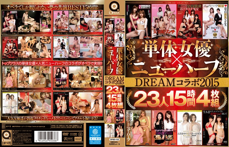 OPBD-112 Single Actress × Transsexual DREAM Collaboration 2015 23 People 15 Hours 4 Disc
