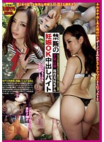 Forbidden Pregnancy-OK Creampie Part Time Job Chinatsu, 21 (opkt00007)