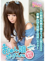 A Pussy Sex Girl - This Cuddly Little She-Male Will Get A Cute Little Hard On When You Pump Him Hard - Sora Kurumisawa Download