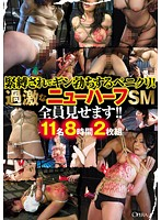 Bondaged up and gets hard! Extreme Tranny SM! We show you them all! 11 trannies, 8 hours Download