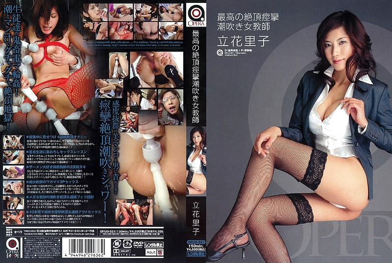OPUD-021 Ultimate Ecstasy - Squirting Female Teacher Riko Tachibana - Threesome / Foursome, Squirting, Riko Tachibana, Glasses, Female Teacher, Featured Actress