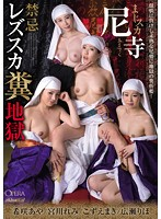 Serious Scat Convent - The Hell Of Forbidden Lesbian Shit Play 下載