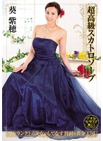 Ultra-High Class Scat Soapland Shiho Aoi 下載