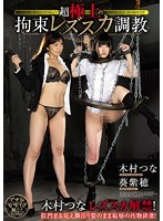 Tied Up at a Super High Level: The Lesbian Scat Training of Tsuna Kimura and Shiho Aoi Download