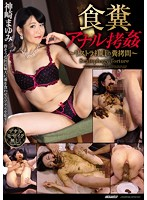 Scatophagy Anal Gangbang Torture--Laid Off Employees' Scat Torture Revenge Mayumi Kanzaki Download